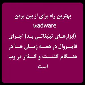 adware