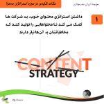 استراتژی محتوا