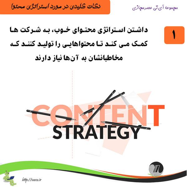 استراتژی محتوا | عصر مجازی | vasco