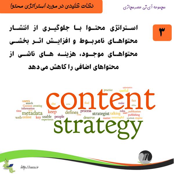 محتوا | استراتژی محتوا