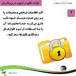 رمزنگاری فایلهای موجود در هارددیسک