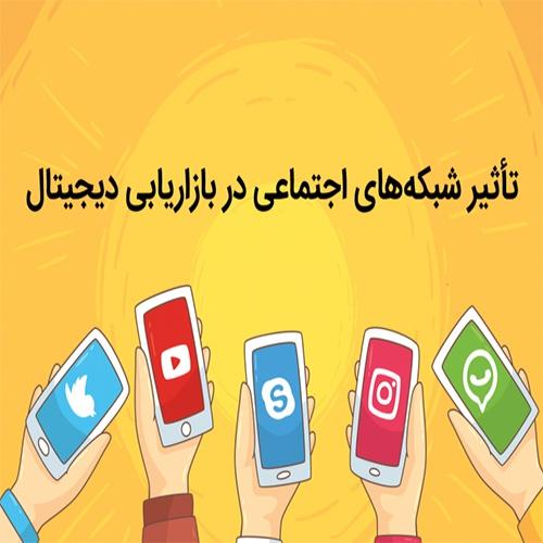 تاثیر شبکههای اجتماعی بر بازاریابی دیجیتال