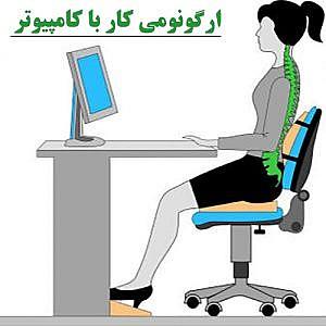 ارگونومی کار با کامپیوتر