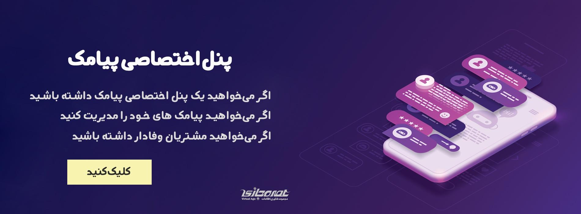 SMS مارکتینگ